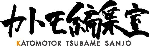 カトモ編集室 KATOMOTOR TSUBAME SANJO